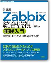 Zabbix統合監視[実践]入門