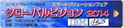 ユーオス九州 ソリューションフェア2014
