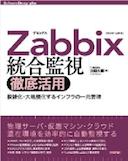 Zabbix統合監視徹底活用 ~複雑化・大規模化するインフラの一元管理