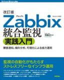 Zabbix統合監視 [実践] 入門