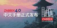 Zabbix 4.0 Documentation in Chinese