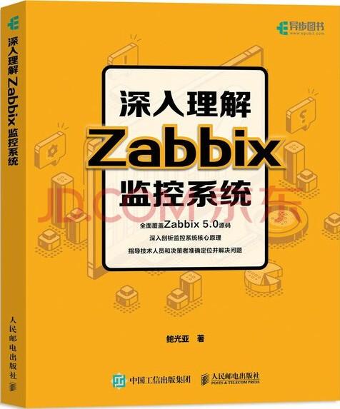 In-depth understanding of Zabbix monitoring system