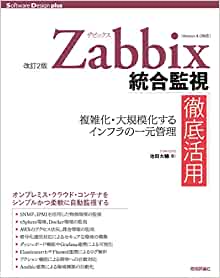 Zabbix統合監視徹底活用──複雑化・大規模化するインフラの一元管理 (Software Design plusシリーズ)