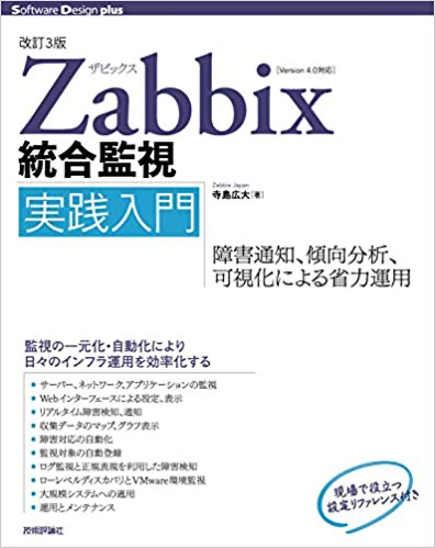 Zabbix統合監視実践入門 ──障害通知、傾向分析、可視化による省力運用