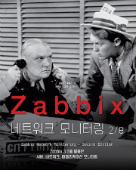 Zabbix Network Monitoring - 2nd edition (in Korean)