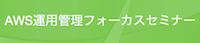 Zabbixユーザ必見!!AWS運用管理フォーカスセミナー