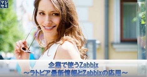 企業で使うZabbix ~ラトビア最新情報とZabbixの応用~