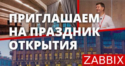 Zabbix offie in Russia