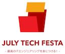July Tech Festa 2018