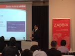 Zabbix認定パートナーソリューション紹介セミナー