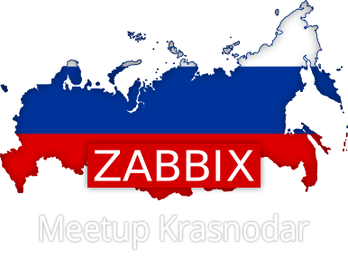 Zabbix Meetup Краснодар