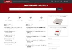 Zabbix Enterprise カスタマーポータル