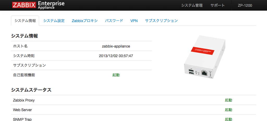 Zabbix Enterprise Appliance ZP-1400